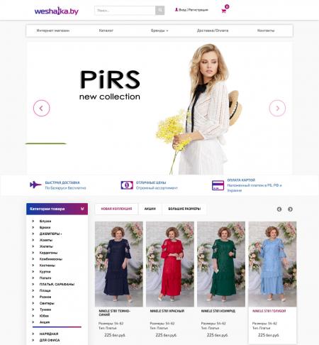 Weshalka - internetowa Hurtownia odzieży damskiej